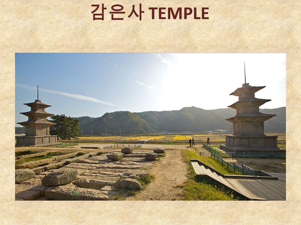 감은사 temple