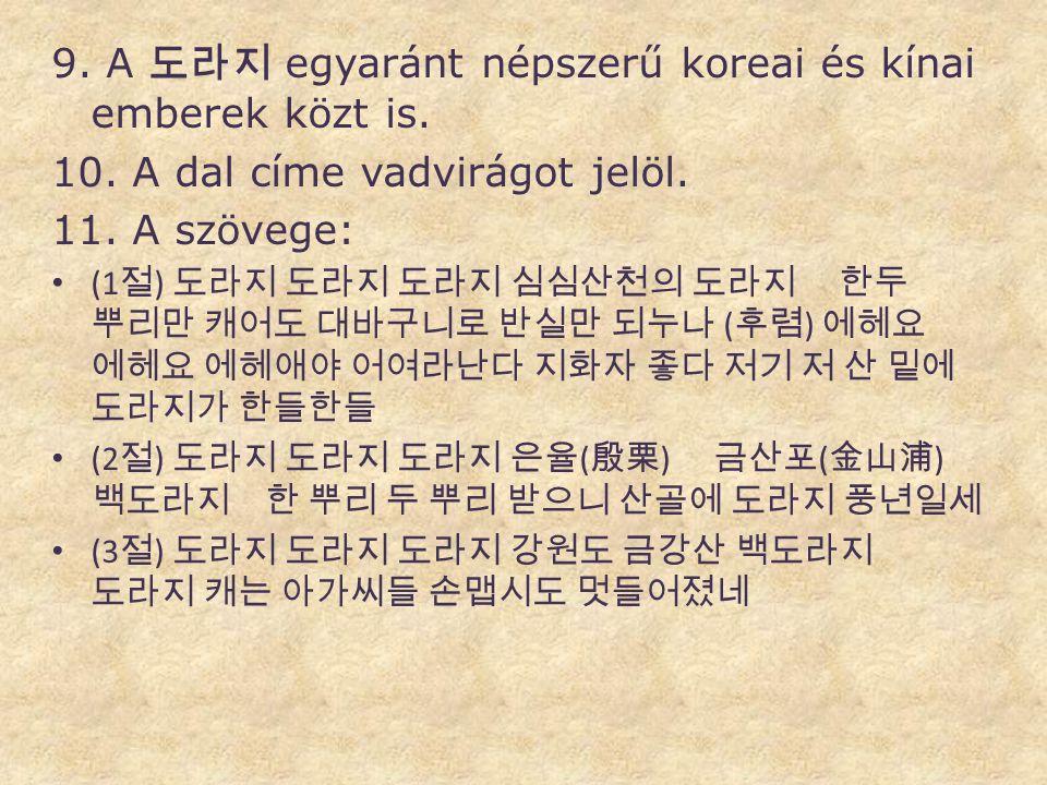 9. A 도라지 egyaránt népszerű koreai és kínai emberek közt is.