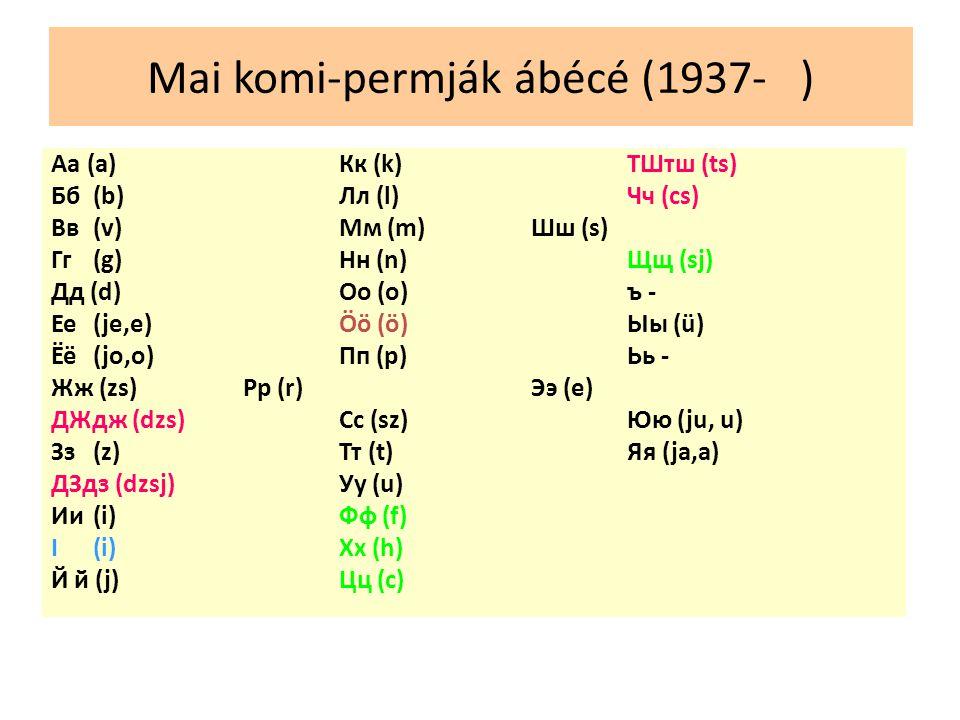 Mai komi-permják ábécé (1937- )