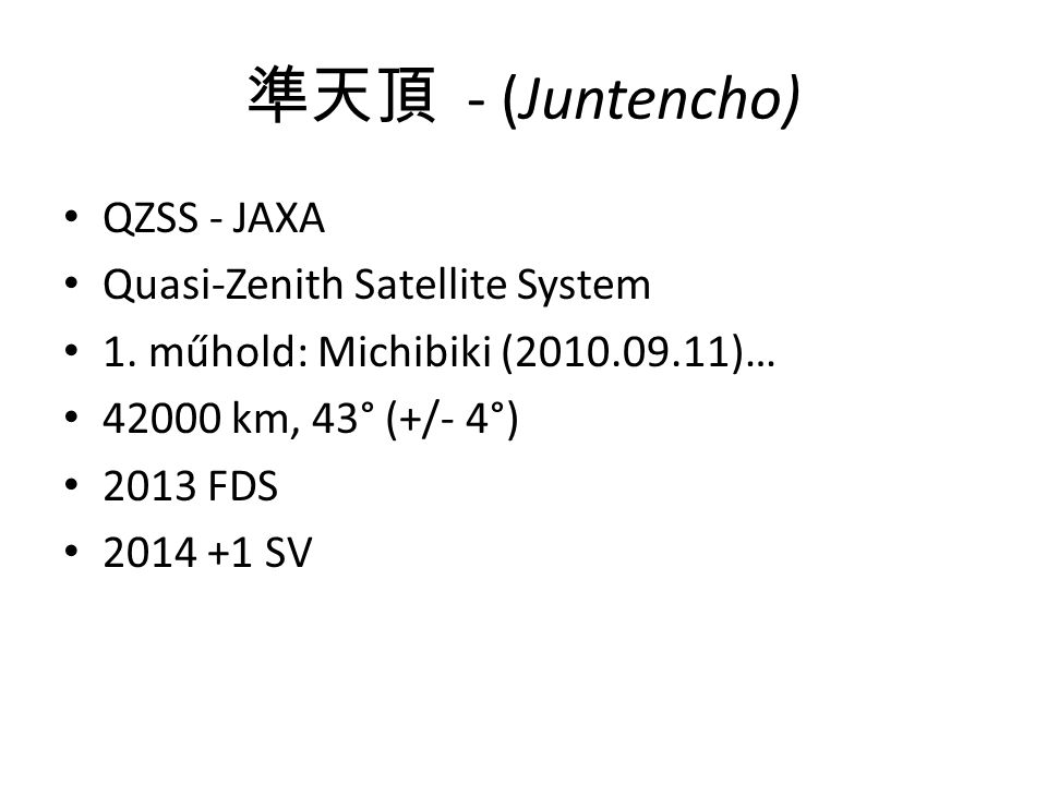 準天頂 - (Juntencho) QZSS - JAXA Quasi-Zenith Satellite System