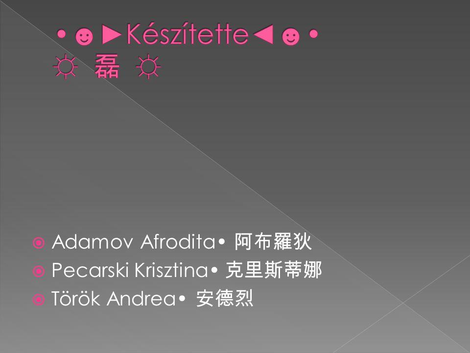 •☻►Készítette◄☻• ☼ 磊 ☼ Adamov Afrodita• 阿布羅狄 Pecarski Krisztina• 克里斯蒂娜
