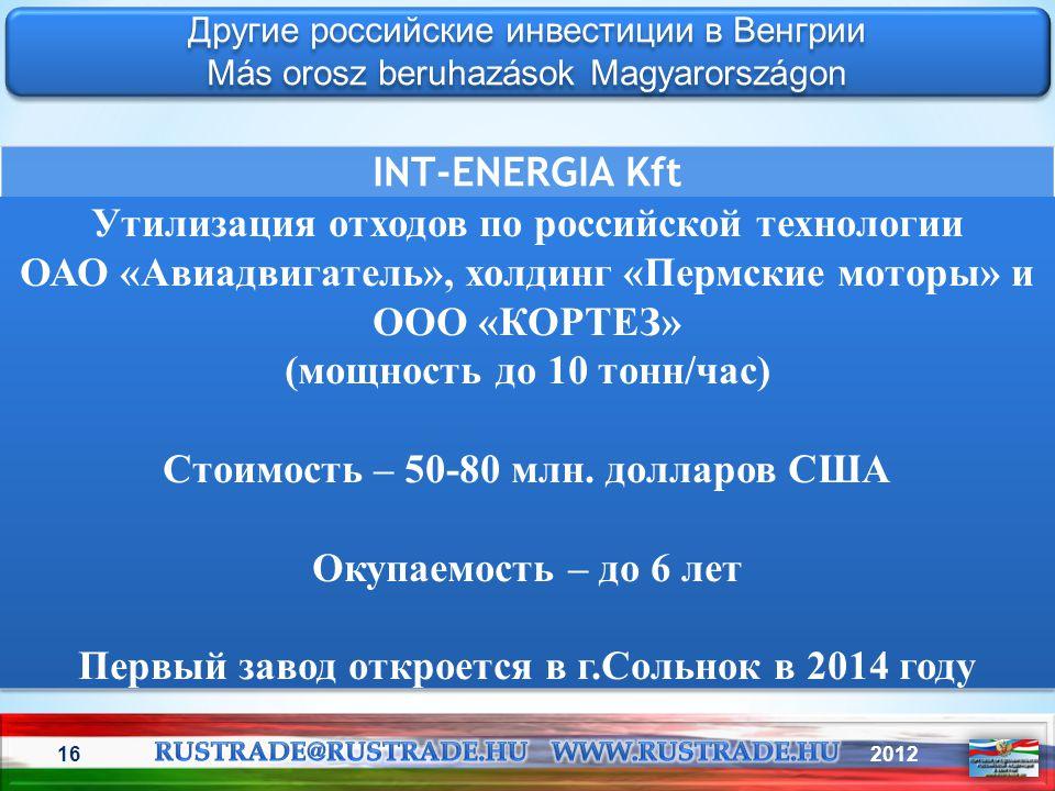 Утилизация отходов по российской технологии