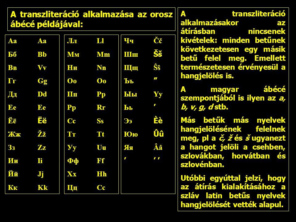 A transzliteráció alkalmazása az orosz ábécé példájával: