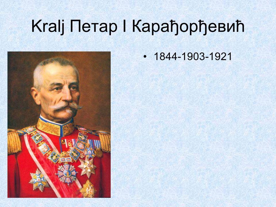 Kralj Петар I Карађорђевић