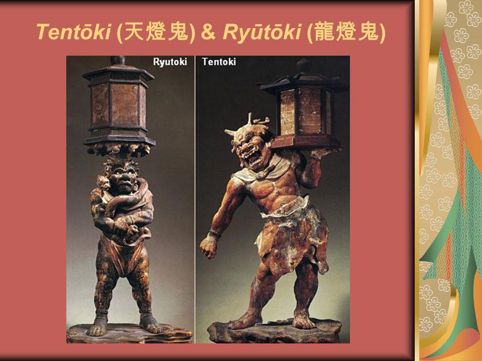 Tentōki (天燈鬼) & Ryūtōki (龍燈鬼)