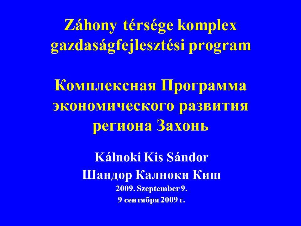 Záhony térsége komplex gazdaságfejlesztési program Комплексная Программа экономического развития региона Захонь