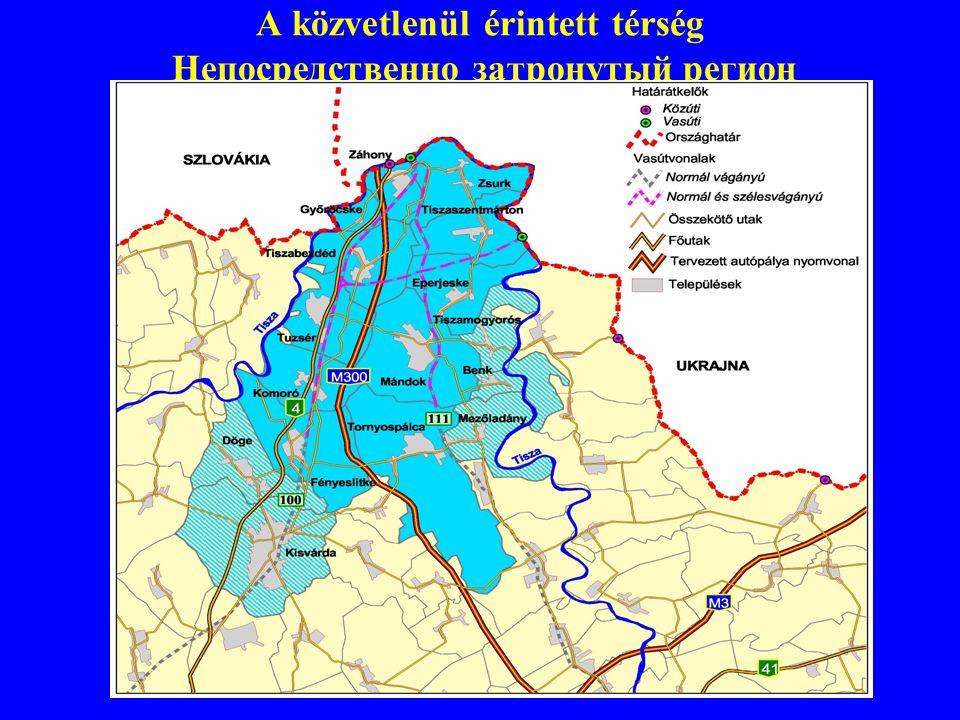 A közvetlenül érintett térség Непосредственно затронутый регион