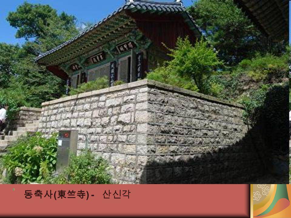 동축사(東竺寺) - 산신각
