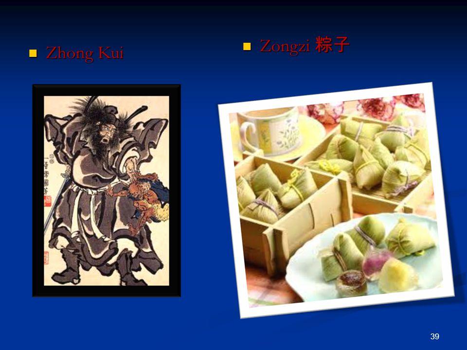 Zongzi 粽子 Zhong Kui