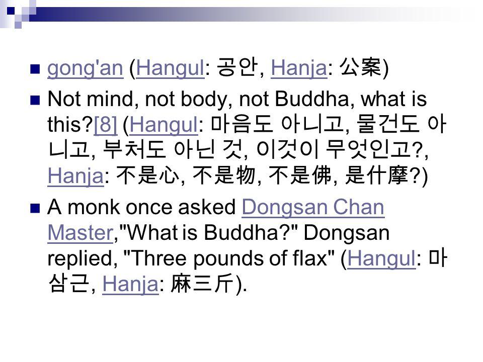 gong an (Hangul: 공안, Hanja: 公案)