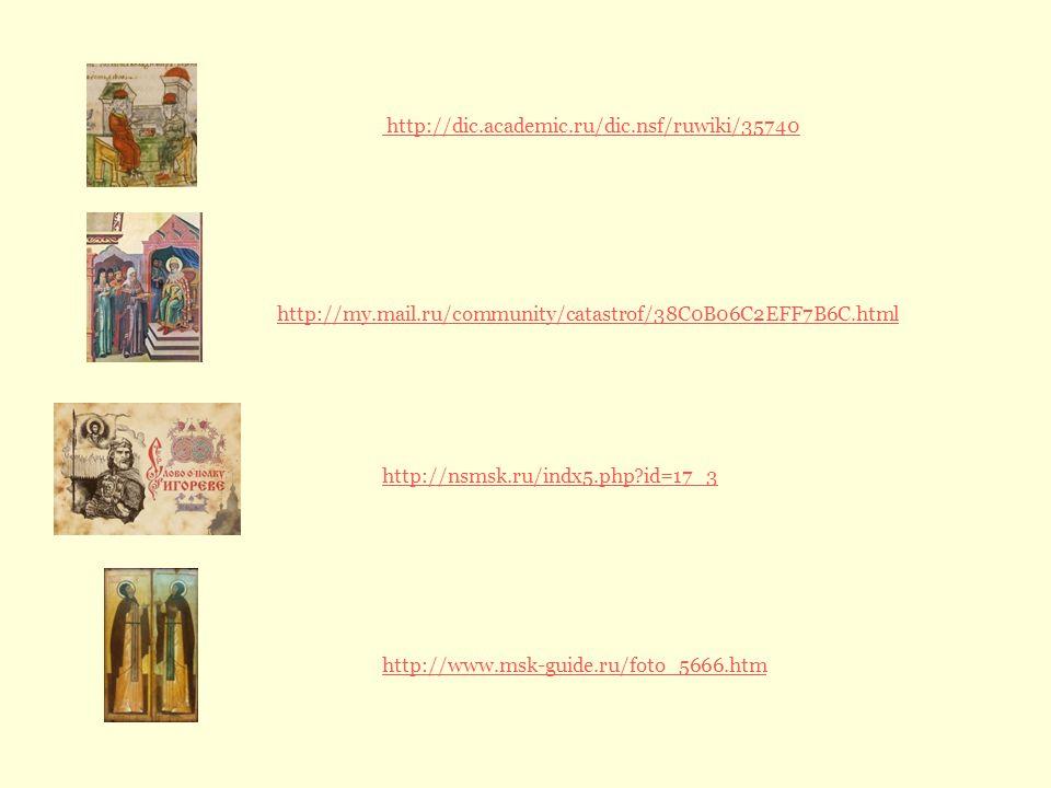 http://dic.academic.ru/dic.nsf/ruwiki/35740 http://my.mail.ru/community/catastrof/38C0B06C2EFF7B6C.html.