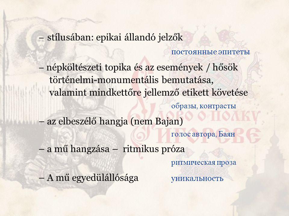 – az elbeszélő hangja (nem Bajan) голос автора, Баян