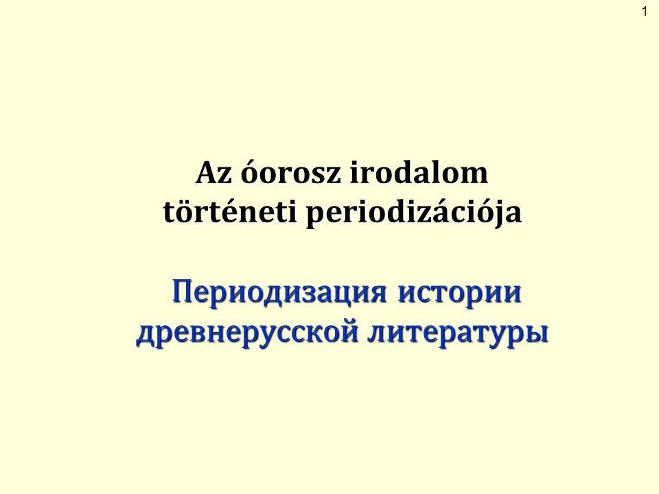 Az óorosz irodalom történeti periodizációja Периодизация истории древнерусской литературы
