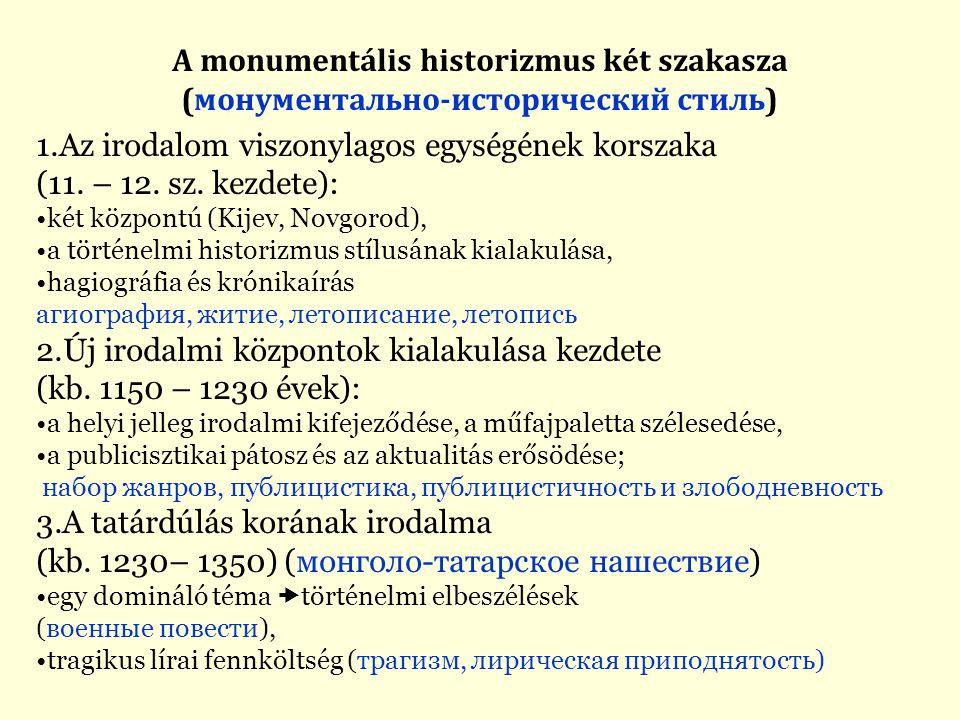 Az irodalom viszonylagos egységének korszaka (11. – 12. sz. kezdete):