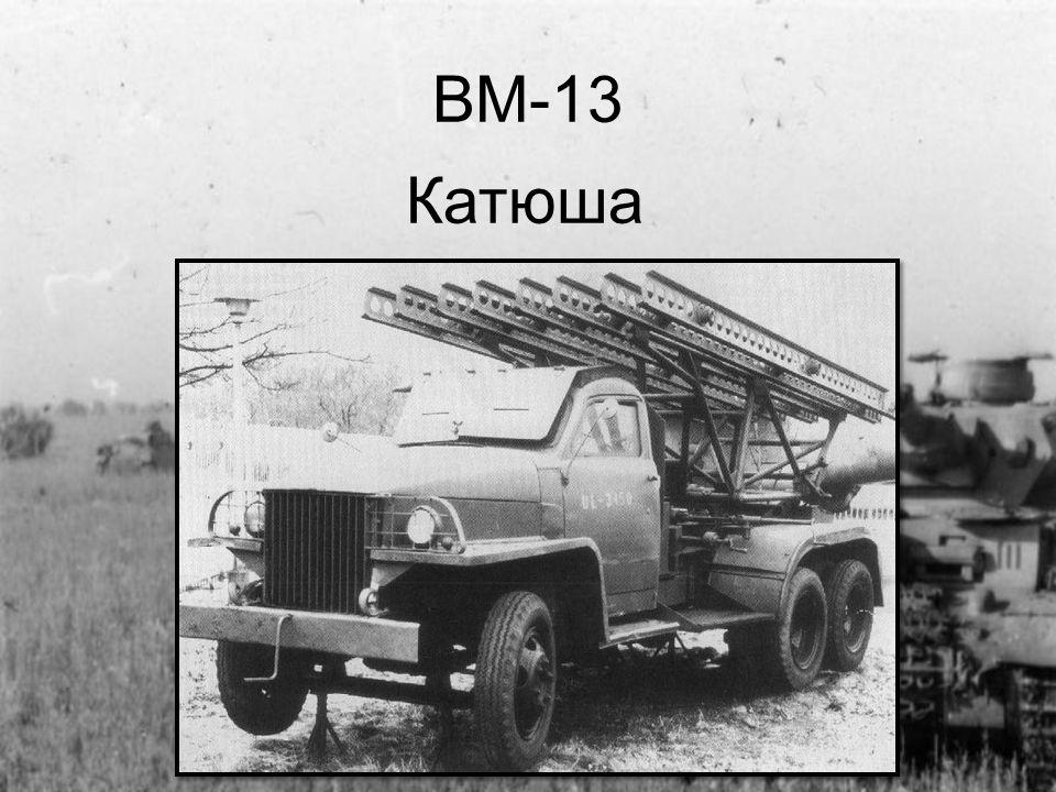 BM-13 Катюша