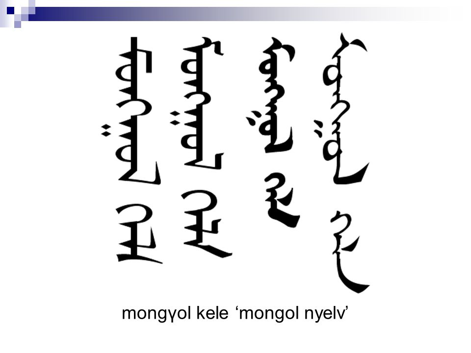mongγol kele 'mongol nyelv'