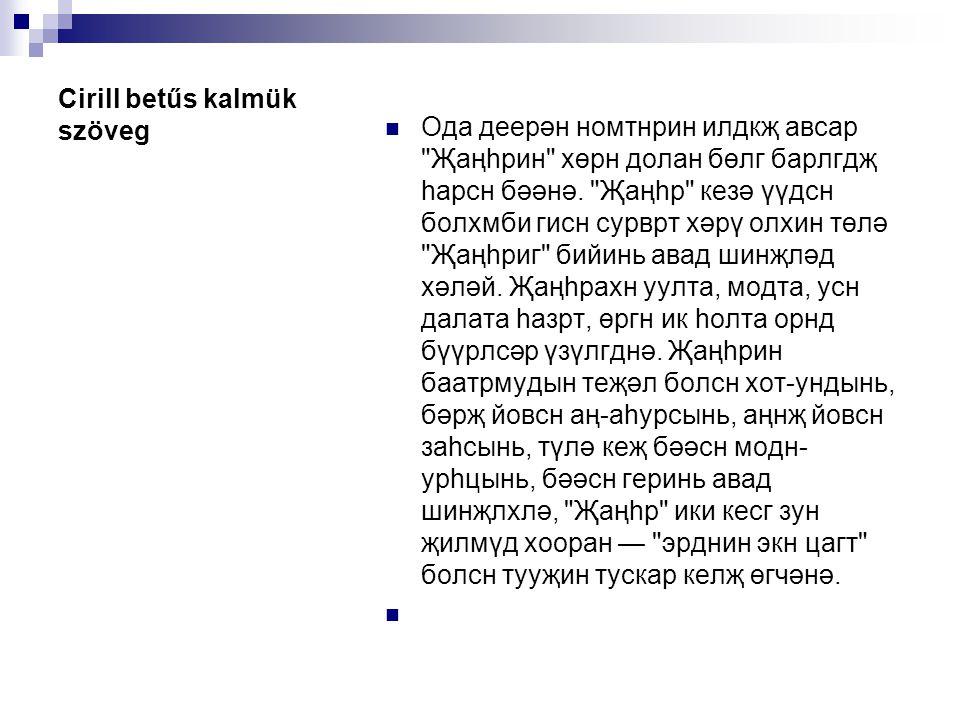 Cirill betűs kalmük szöveg
