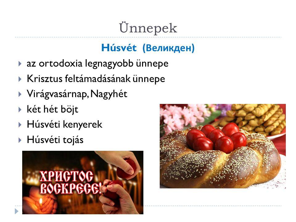 Ünnepek Húsvét (Великден) az ortodoxia legnagyobb ünnepe