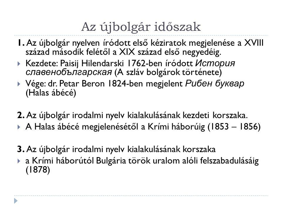 Az újbolgár időszak 1. Az újbolgár nyelven íródott első kéziratok megjelenése a XVIII század második felétől a XIX század első negyedéig.