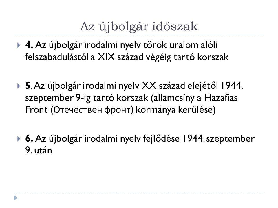 Az újbolgár időszak 4. Az újbolgár irodalmi nyelv török uralom alóli felszabadulástól a XIX század végéig tartó korszak.