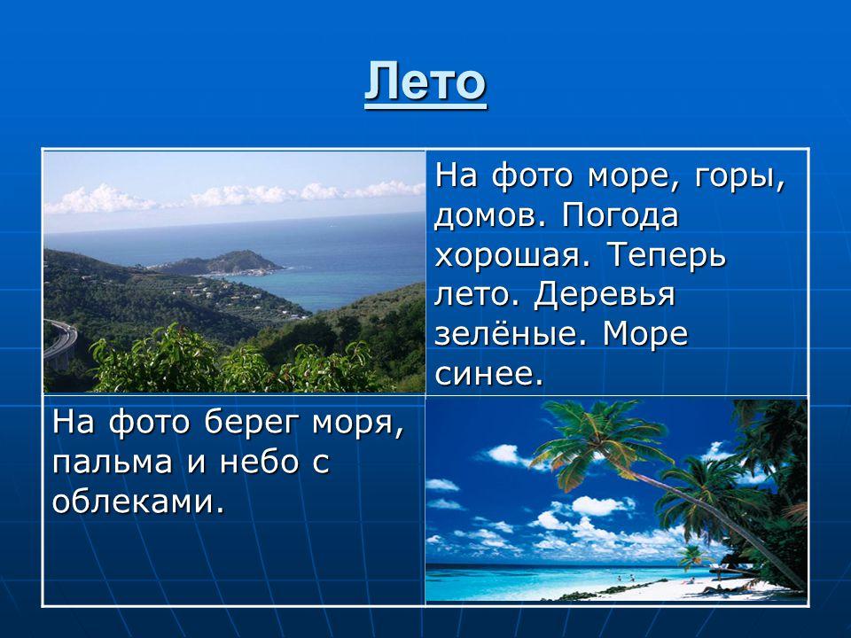 Лето На фото море, горы, домов. Погода хорошая. Теперь лето. Деревья зелёные. Море синее.