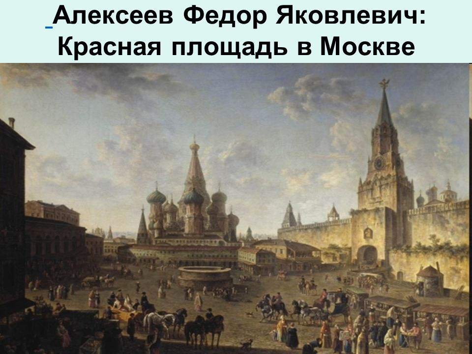 Алексеев Федор Яковлевич: Красная площадь в Москве