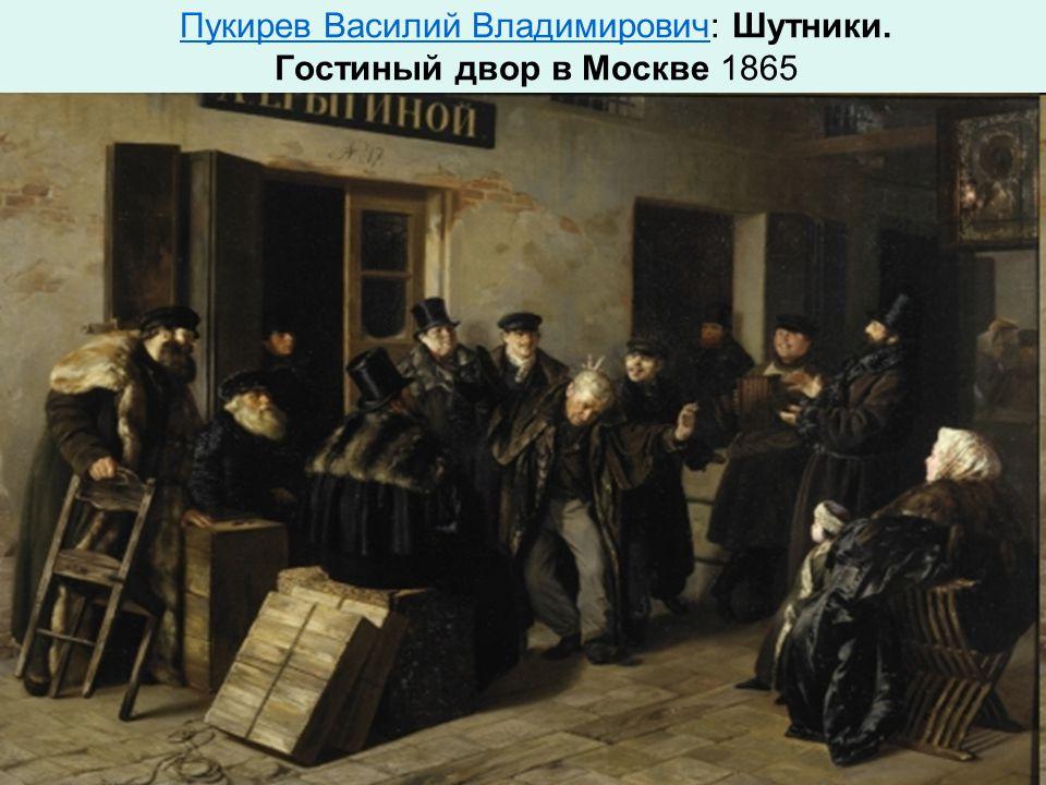 Пукирев Василий Владимирович: Шутники. Гостиный двор в Москве 1865