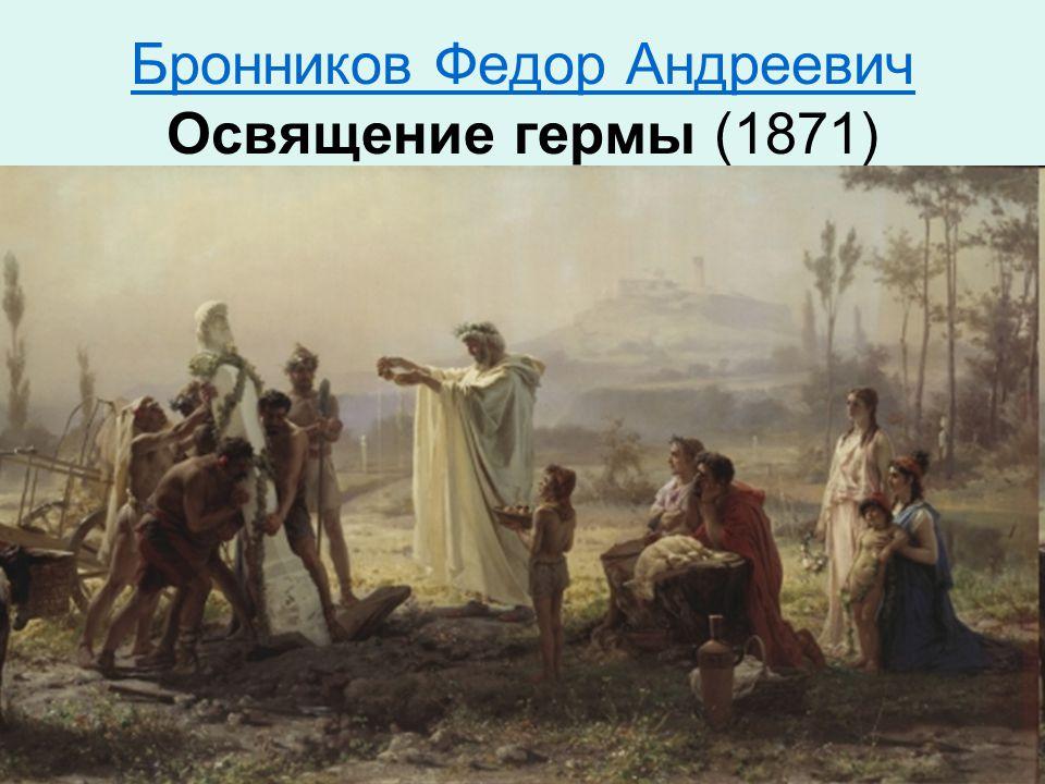 Бронников Федор Андреевич Освящение гермы (1871)