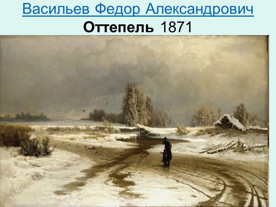 Васильев Федор Александрович Оттепель 1871