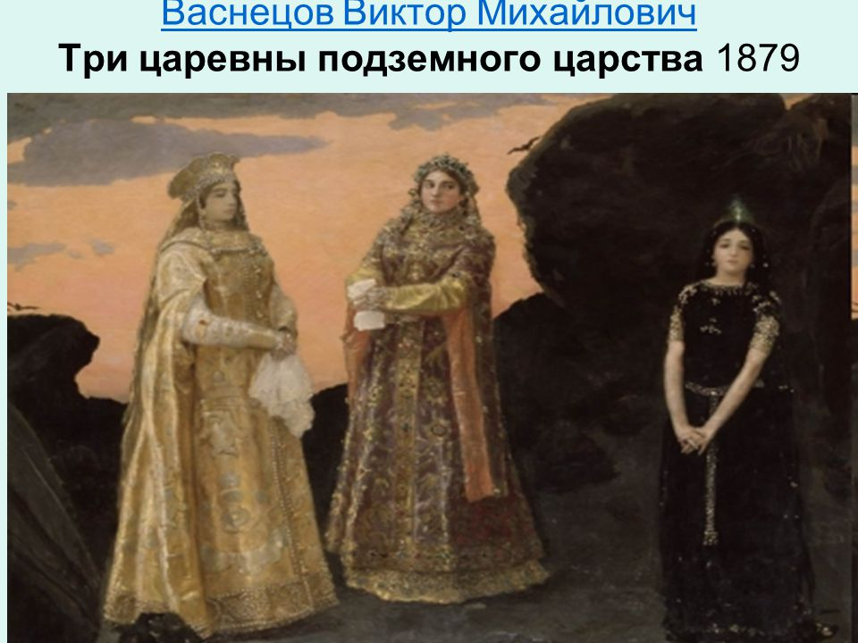 Васнецов Виктор Михайлович Три царевны подземного царства 1879