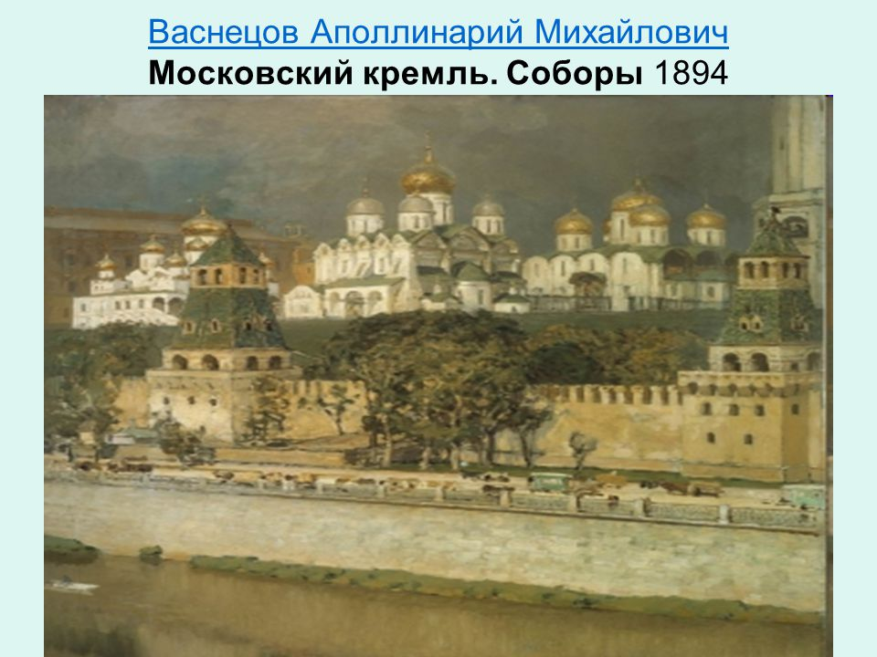 Васнецов Аполлинарий Михайлович Московский кремль. Соборы 1894