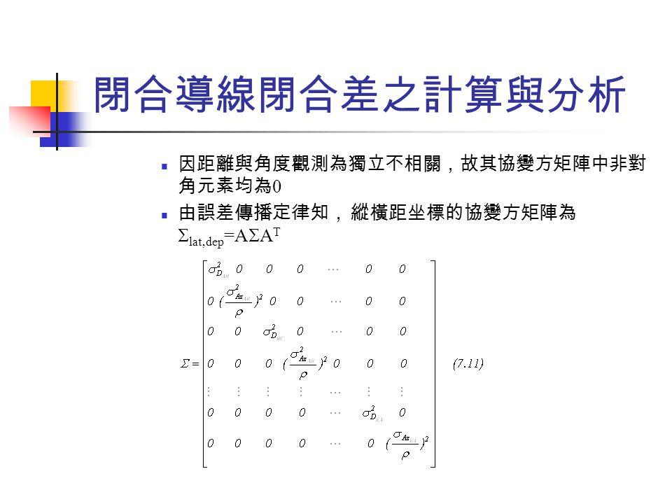 閉合導線閉合差之計算與分析 因距離與角度觀測為獨立不相關,故其協變方矩陣中非對角元素均為0