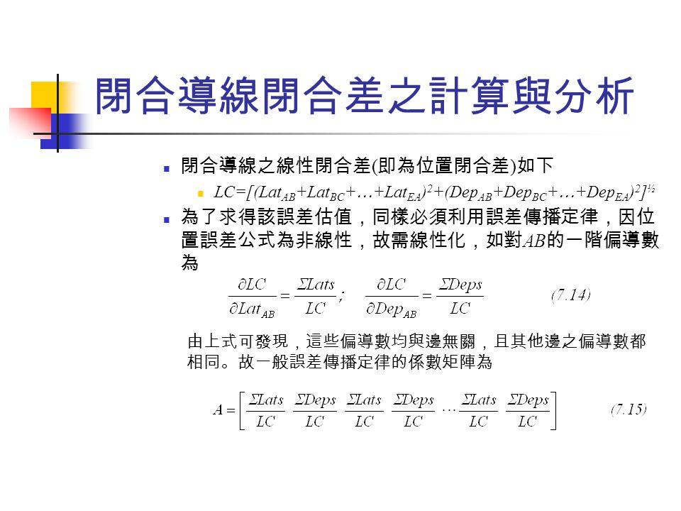 閉合導線閉合差之計算與分析 閉合導線之線性閉合差(即為位置閉合差)如下