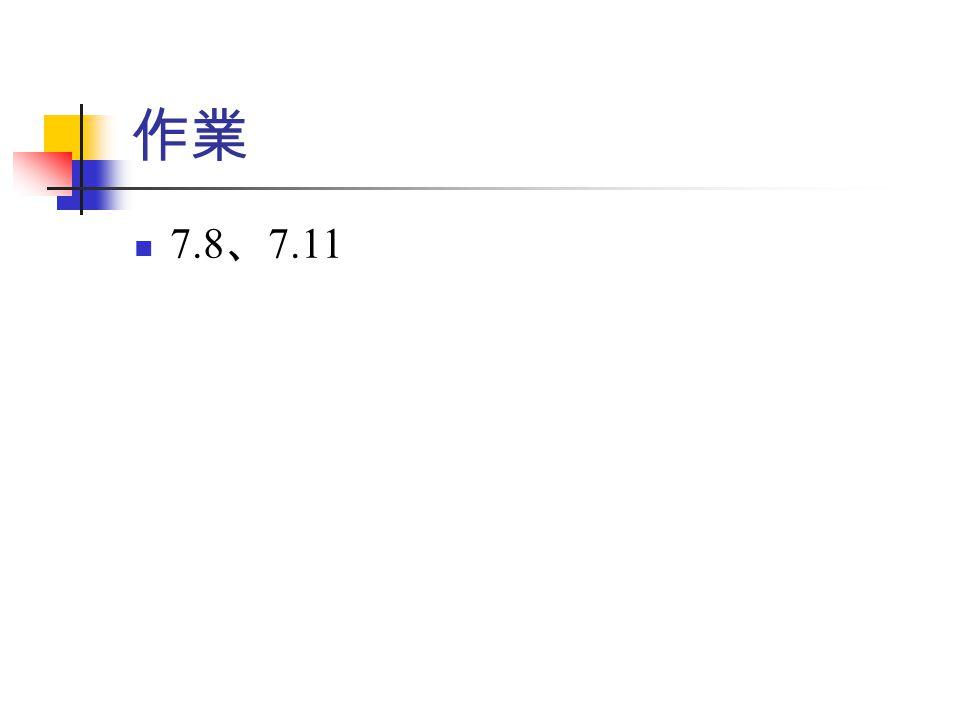 作業 7.8、7.11