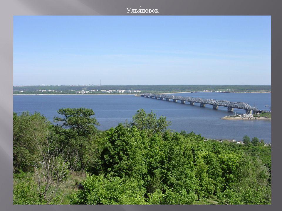 Улья́новск