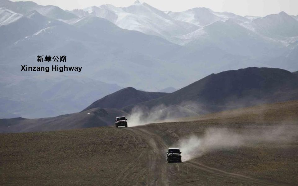 新藏公路 Xinzang Highway