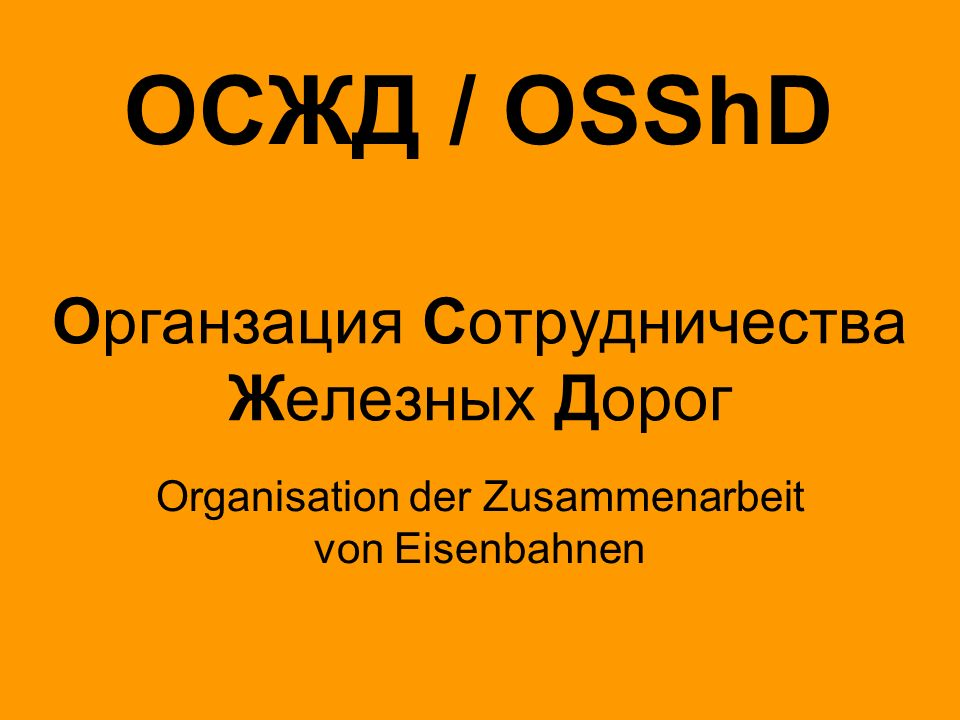 Органзация Сотрудничества Железных Дорог